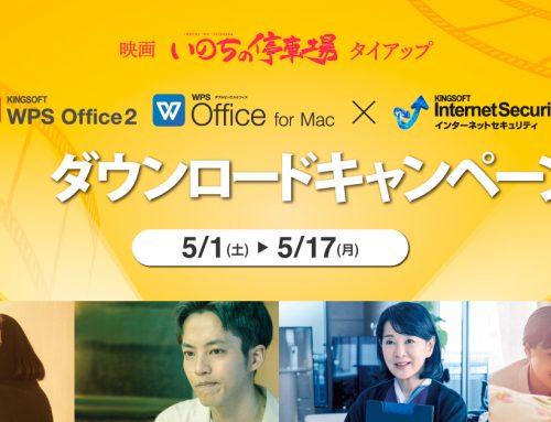 映画「いのちの停車場」タイアップ~豪華賞品があたる特別キャンペーン~実施のお知らせ