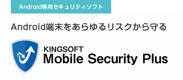 Android専用セキュリティソフト KINGSOFT Mobile Security Plus