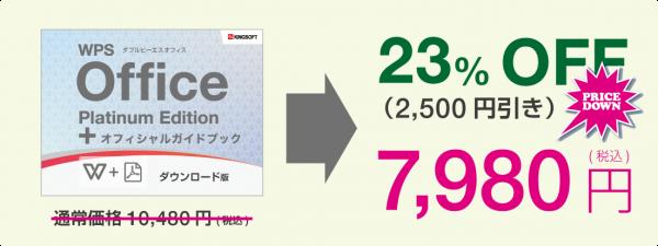 総合オフィスソフト WPS Office 新生活キャンペーンセール