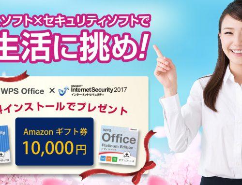 春、到来!「オフィスソフト×セキュリティソフトで新生活に挑め!」プレゼントキャンペーンであなたの新生活を応援