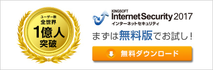 KINGSOFT Internet Security無料版