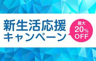 セキュリティソフト KINGSOFT Internet Security 2017 新生活応援キャンペーン セール