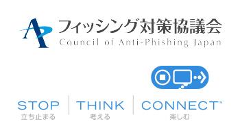 フィッシング対策協議会と提携