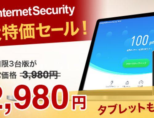 「KINGSOFT Internet Security 秋の3台版大特価セール!」実施中!
