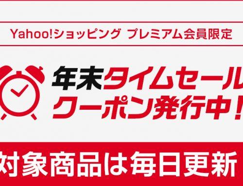 【Yahoo!ショッピング】平成最後の年末タイムセール!日替わり20%OFFやプレミアム会員特価でお得に