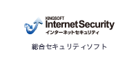 KINGSOFT Internet Security