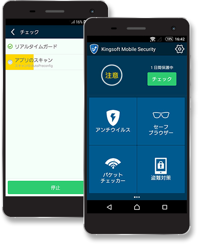 Android専用セキュリティソフト