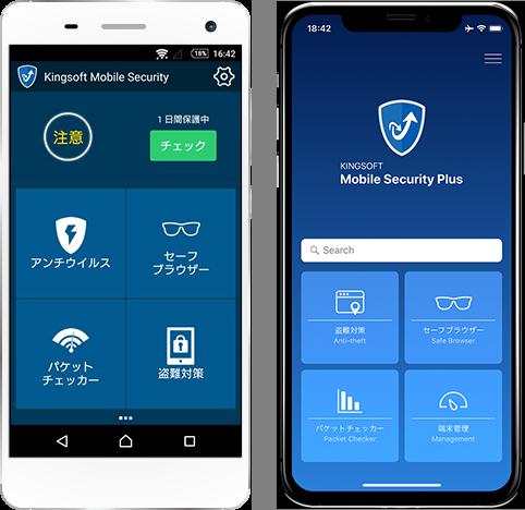 Android向けセキュリティソフト