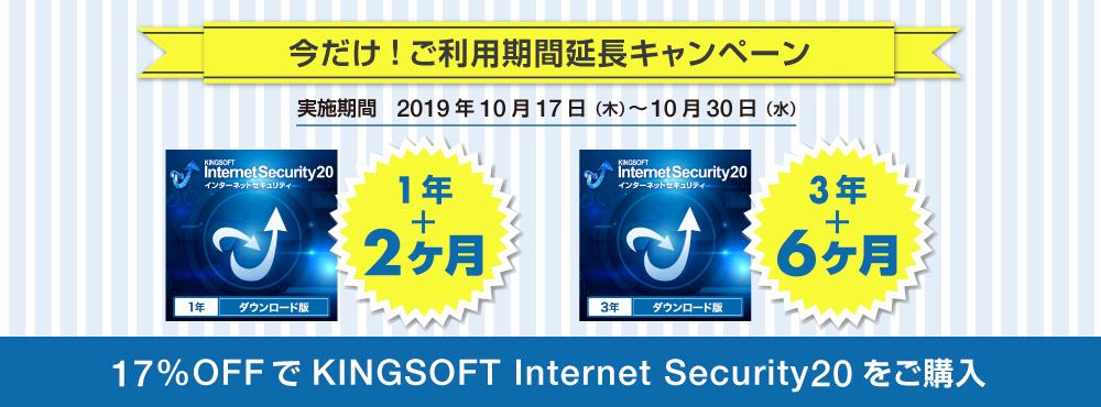 KINGSOFT Internet Security 20 リニューアルキャンペーン ヤフーショッピング
