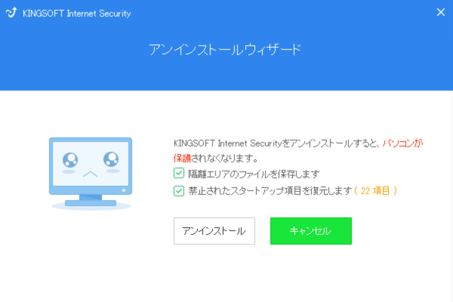 KINGSOFT Internet Security 2017から更新されるお客様
