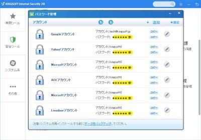 パスワード管理