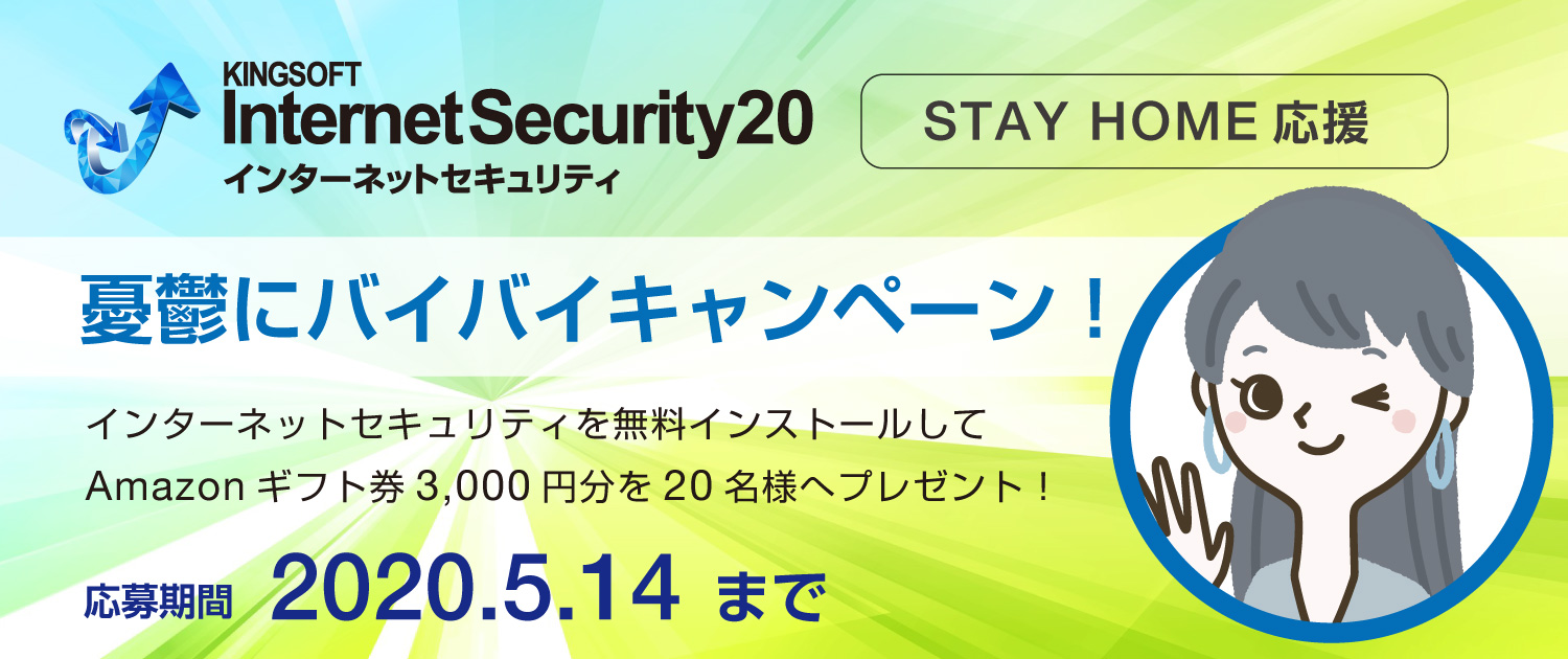 KINGSOFT Internet Security 20 STAYHOME
