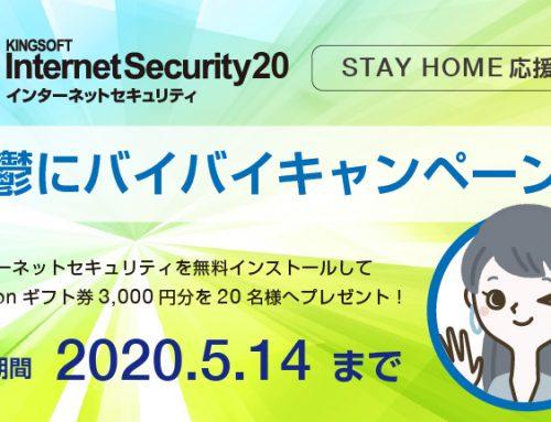 Amazonギフト券3,000円分が当たる「STAY HOME」 応援キャンペーンを実施中!