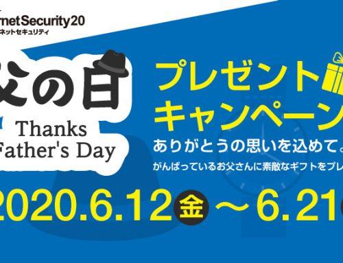 【父の日キャンペーン】お父さんへありがとうを込めて。父の日ギフトをプレゼント!