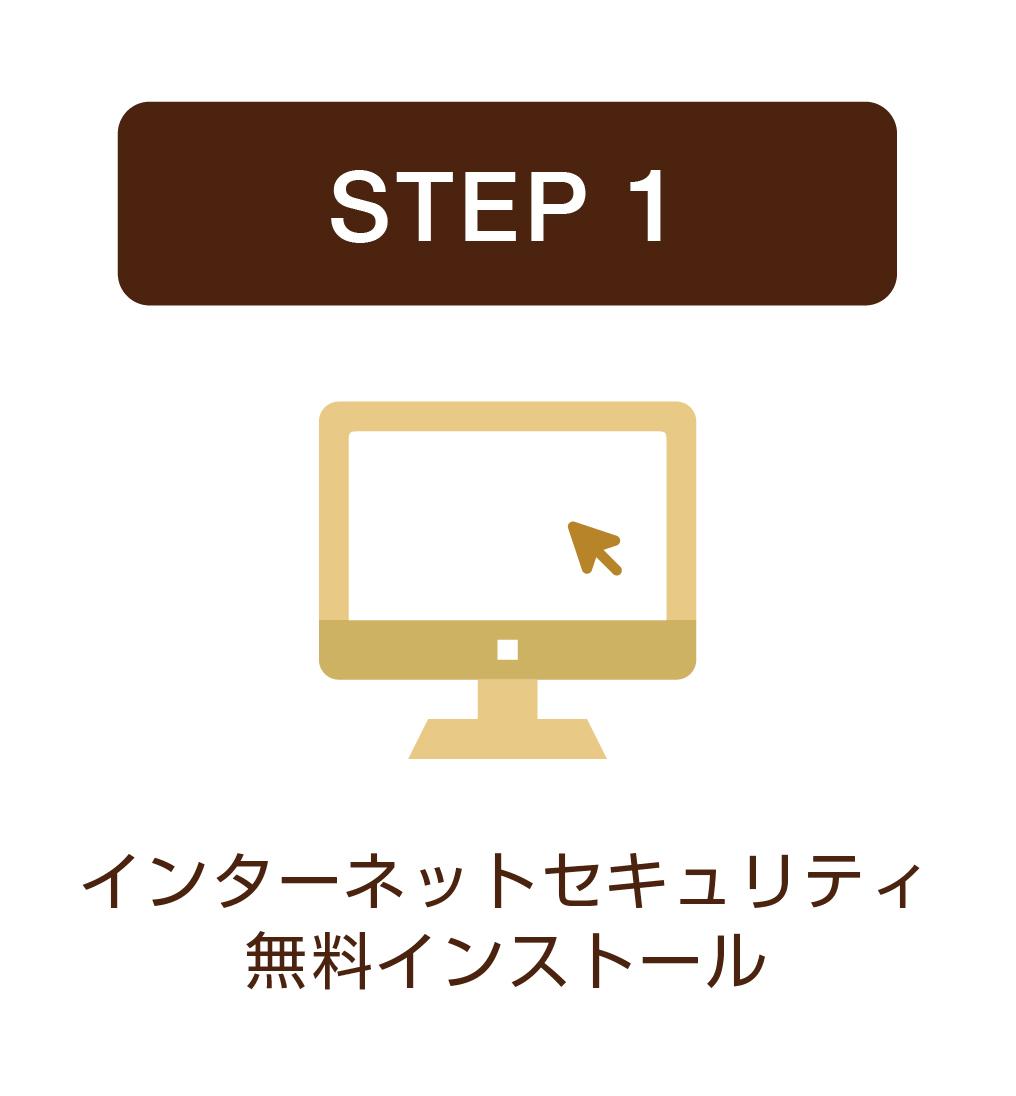 キングソフト インターネットセキュリティ 20 年末年始 お年玉 キャンペーン 応募方法1