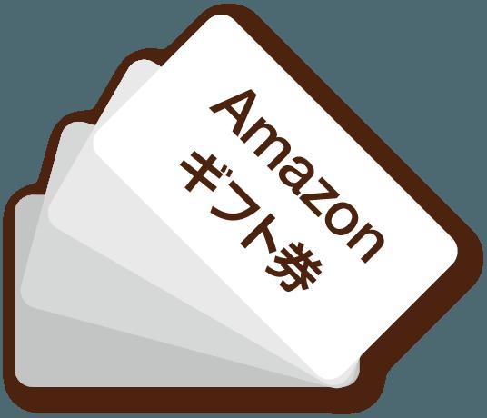 Amazonギフト券が当たる!