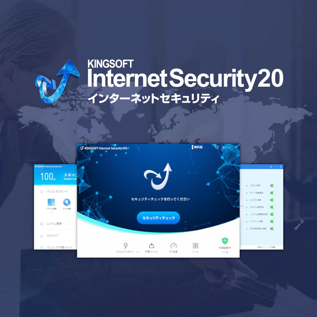 キングソフトインターネットセキュリティ20