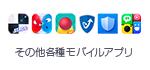 その他モバイルアプリ