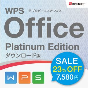 WPS Office Platinum Editionパッケージ画像