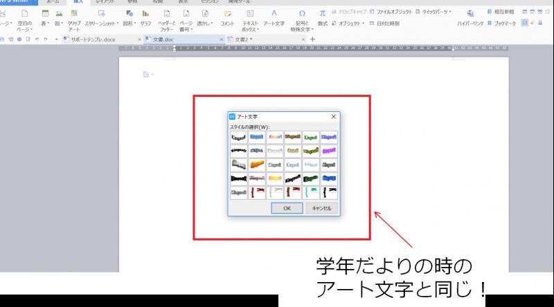 拡張子の変更方法画像2