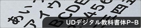UDデジタル教科書体