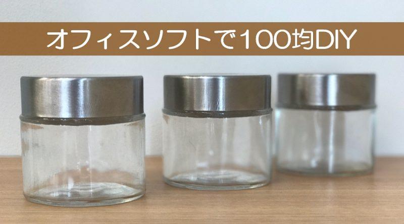 100均一DIY