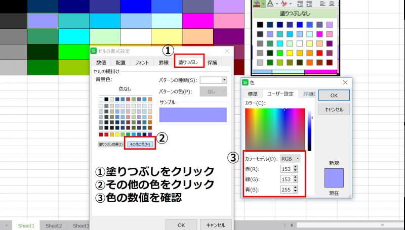 RGB値の確認方法3