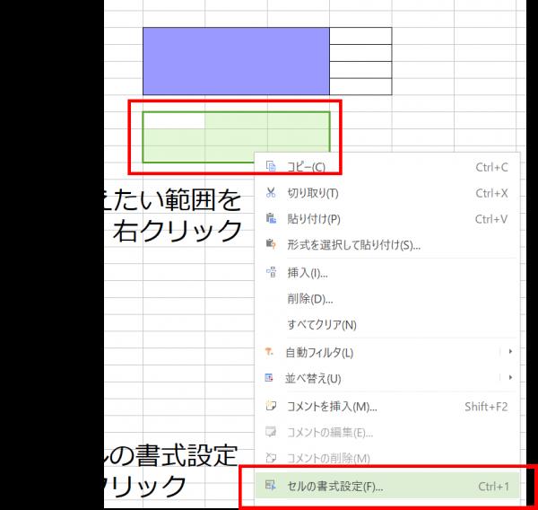 RGB値の確認方法4