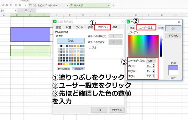 RGB値の確認方法5