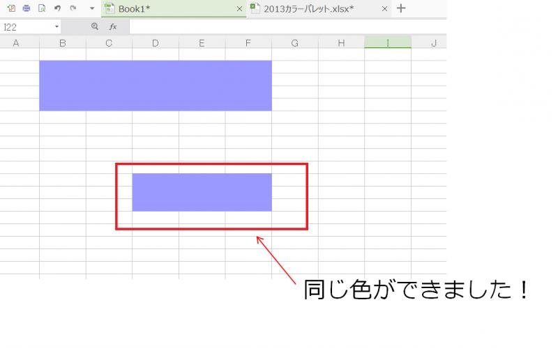 RGB値の確認方法6