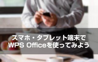 170801wps_blog_image
