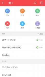 170801wps_blog_image_app1