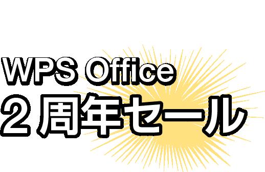 WPS Office 2周年セール