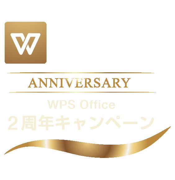 WPS Office 2周年キャンペーン