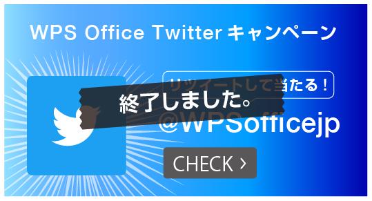 WPS Office twitterキャンペーン