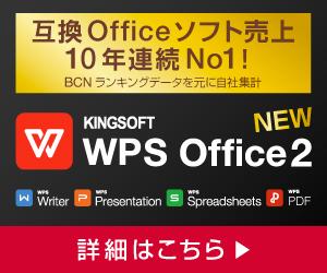 キングソフトWPS Office 2 for Windows
