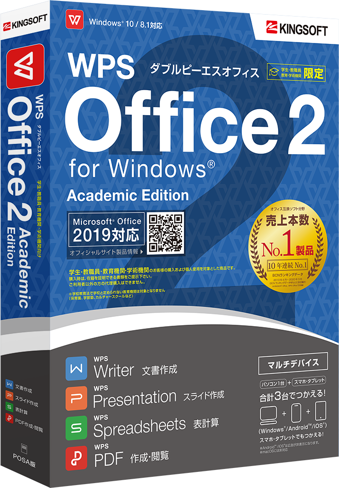 WPS Office 2 Academic Edition POSA版