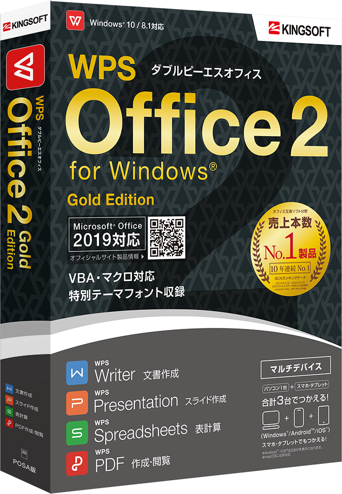 WPS Office 2 Gold Edition POSA版