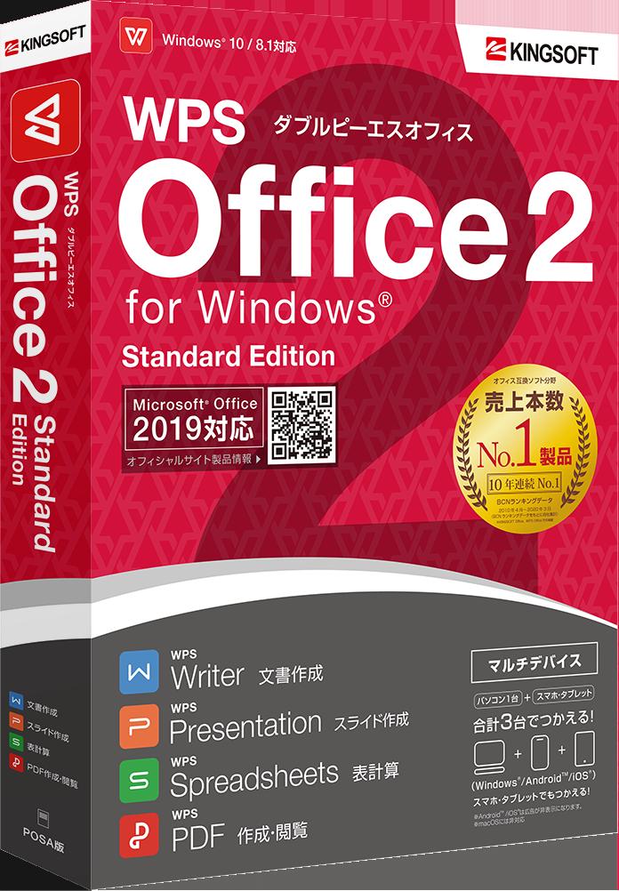 WPS Office 2 Standard Edition POSA版