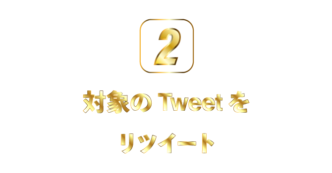 Twitterをリツイート