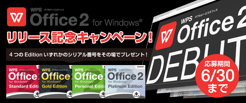 WPS Office 2 リリース記念キャンペーン