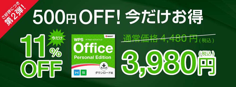WPS Office Personal Editionセール