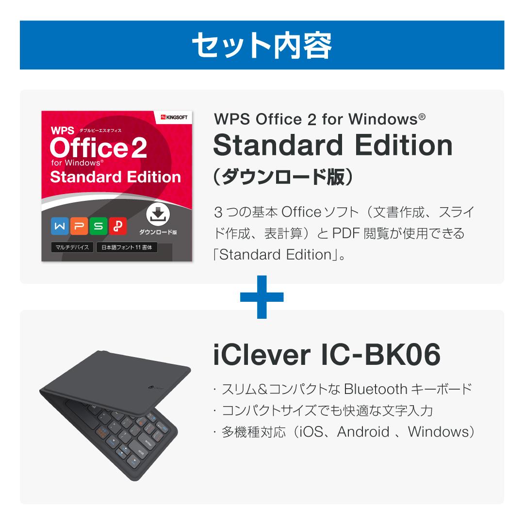 IC-BK06セット画像