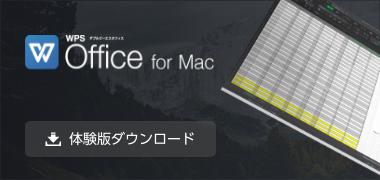 キングソフトWPS Office Mac体験版ダウンロード