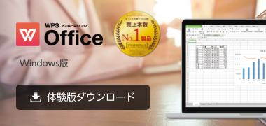 キングソフトWPS Office Windows体験版ダウンロード