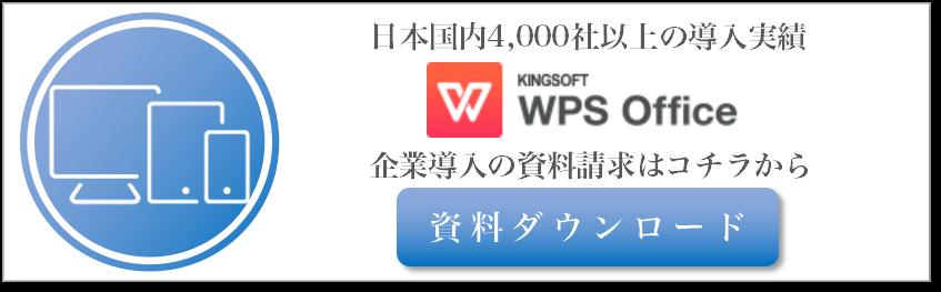 biz_wps_0705