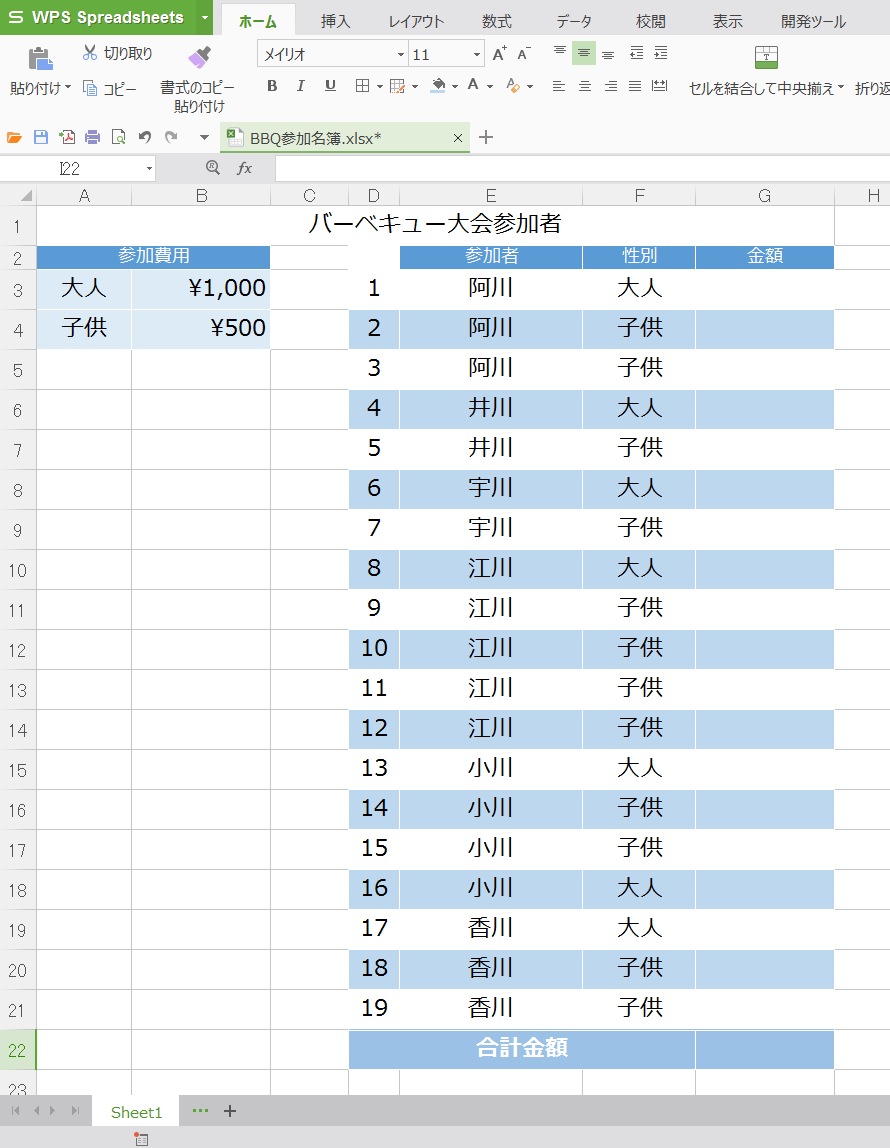 if関数名簿
