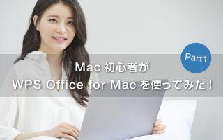 WPS Office forMac eyecatch part1