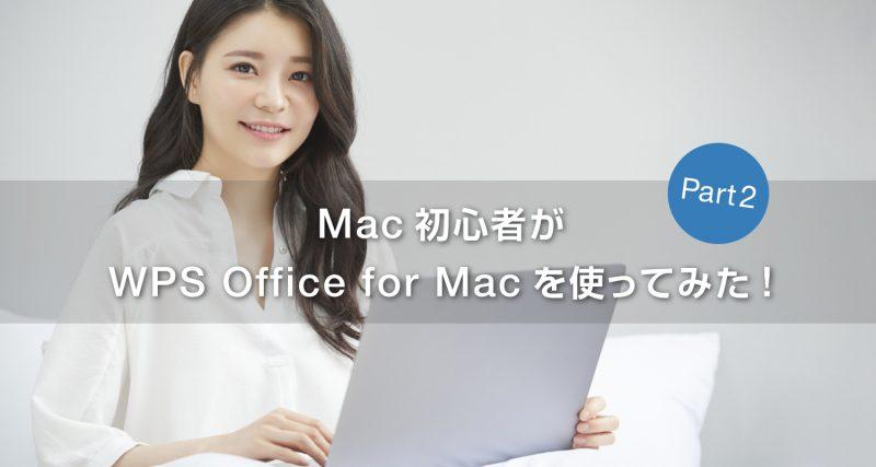WPS Office forMac eyecatch part2