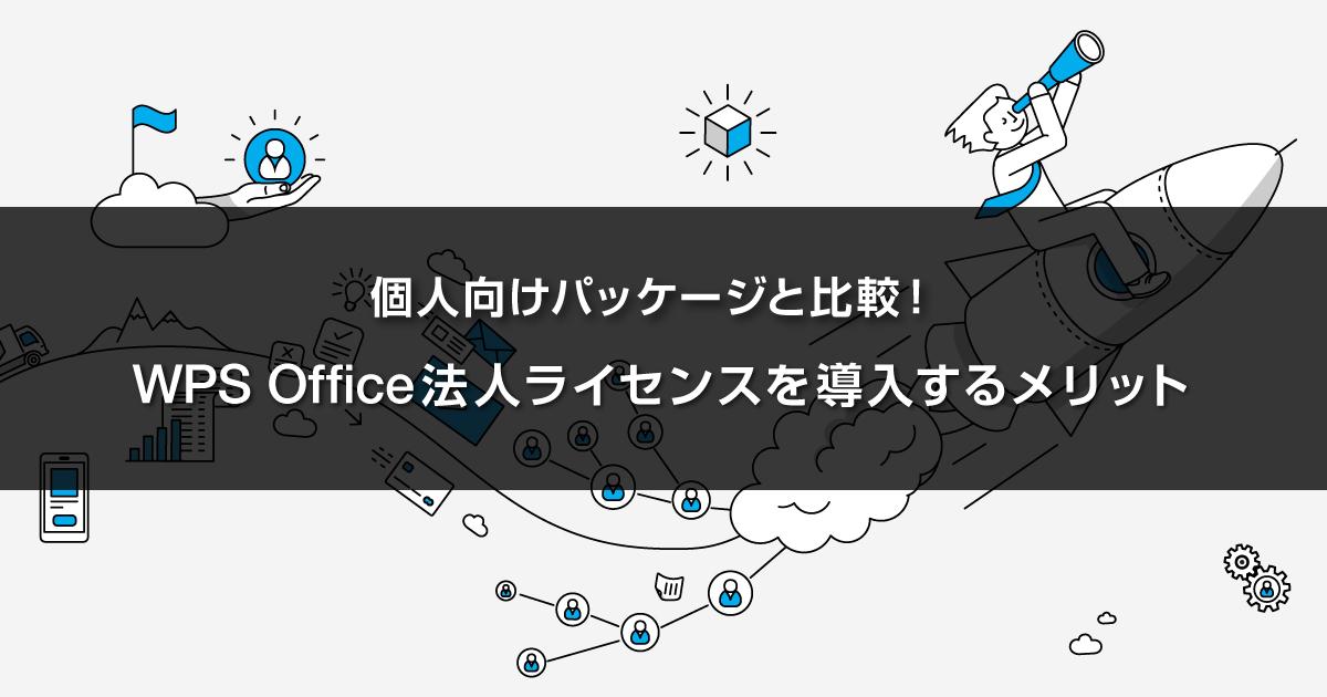WPS Office法人ライセンスを導入するメリット
